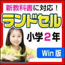 【Win版】ランドセル小学2年 新学習指導要領<第6版> 【がくげい】【ダウンロード版】