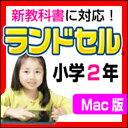 【Mac版】ランドセル小学2年 新学習指導要領<第6版> 【がくげい】【ダウンロード版】