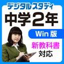 【Win版】中学2年デジタルスタディ 新教科書対応版 【がくげい】【ダウンロード版】