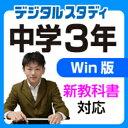 【Win版】中学3年デジタルスタディ 新教科書対応版 【がくげい】【ダウンロード版】