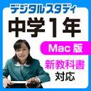 【5分でお届け】【Mac版】中学1年デジタルスタディ 新教科書対応版 【がくげい】【Gakugei】【ダウンロード版】