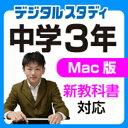 【Mac版】中学3年デジタルスタディ 新教科書対応版 【がくげい】【ダウンロード版】