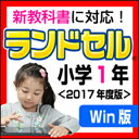 【5分でお届け】【Win版】ランドセル小学1年 新学習指導要領<第7版> 【がくげい】【Gakugei】【ダウンロード版】