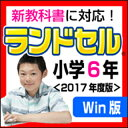 【5分でお届け】【Win版】ランドセル小学6年 新学習指導要領<第7版> 【がくげい】【Gakugei】【ダウンロード版】