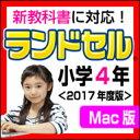 【5分でお届け】【Mac版】ランドセル小学4年 新学習指導要領<第7版> 【がくげい】【Gakugei】【ダウンロード版】