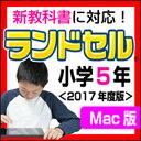 【5分でお届け】【Mac版】ランドセル小学5年 新学習指導要領<第7版> 【がくげい】【Gakugei】【ダウンロード版】