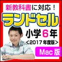 【5分でお届け】【Mac版】ランドセル小学6年 新学習指導要領<第7版> 【がくげい】【Gakugei】【ダウンロード版】