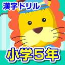 【ポイント10倍】【35分でお届け】【Win版】ランドセル漢字ドリル小学5年 【がくげい】【Gakugei】【ダウンロード版】