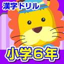 【ポイント10倍】【35分でお届け】【Win版】ランドセル漢字ドリル小学6年 【がくげい】【Gakugei】【ダウンロード版】