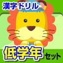 【5分でお届け】【Win版】ランドセル漢字ドリル低学年セット 【がくげい】【Gakugei】【ダウンロード版】