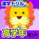 【5分でお届け】【Win版】ランドセル漢字ドリル高学年セット 【がくげい】【Gakugei】【ダウンロード版】
