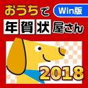 【5分でお届け】【Win版】おうちで年賀状屋さん2018 【がくげい】【Gakugei】【ダウンロード版】