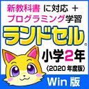 【ポイント10倍】【35分でお届け】【Win版】ランドセル小学2年 新学習指導要領<第10版> 【がくげい】【Gakugei】【ダウンロード版】