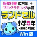 【ポイント10倍】【35分でお届け】【Win版】ランドセル小学5年 新学習指導要領<第10版> 【がくげい】【Gakugei】【ダウンロード版】