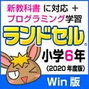 【ポイント10倍】【35分でお届け】【Win版】ランドセル小学6年 新学習指導要領<第10版> 【がくげい】【Gakugei】【ダウンロード版】