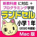 【ポイント10倍】【35分でお届け】【Mac版】ランドセル小学1年 新学習指導要領<第10版> 【がくげい】【Gakugei】【ダウンロード版】