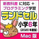 【ポイント10倍】【35分でお届け】【Mac版】ランドセル小学6年 新学習指導要領<第10版> 【がくげい】【Gakugei】【ダウンロード版】