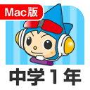 【ポイント10倍】【35分でお届け】【Mac版】中学1年デジタルスタディ 新教科書対応版 <第4版>【がくげい】【Gakugei】【ダウンロード版】