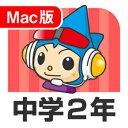 【ポイント10倍】【35分でお届け】【Mac版】中学2年デジタルスタディ 新教科書対応版 <第4版>【がくげい】【Gakugei】【ダウンロード版】