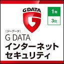 【35分でお届け】G DATA インターネットセキュリティ 1年3台 【ジャングル】【ダウンロード版】