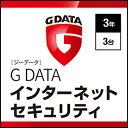 【キャッシュレス5%還元】【35分でお届け】G DATA インターネットセキュリティ 3年3台【ジャングル】【Jungle】【ダウンロード版】