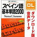 【35分でお届け】スペイン語基本単語2000 【ダウンロード版音声データ】 【語研】