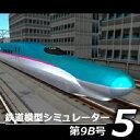 【ポイント10倍】【35分でお届け】鉄道模型シミュレーター5第9B号 【アイマジック】【ダウンロード版】