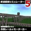 【ポイント10倍】【35分でお届け】鉄道模型シミュレーター5追加キット 森林鉄道セット2 作業レール+モーターカー 【アイマジック】【ダウンロード版】