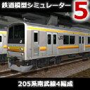 【5分でお届け】鉄道模型シミュレーター5追加キット 205系南武線4編成 【アイマジック】【ダウンロード版】
