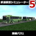 【ポイント10倍】【35分でお届け】鉄道模型シミュレーター5 路線バス1 【アイマジック】【ダウンロード版】