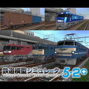 鉄道模型シミュレーター5-2+ 【アイマジック】【ダウンロード版】