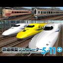 【ポイント10倍】【35分でお届け】鉄道模型シミュレーター5-11+ 【アイマジック】【ダウンロード版】