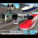 鉄道模型シミュレーター5-12+ 【アイマジック】【ダウンロード版】