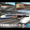 鉄道模型シミュレーター5-4+ 【アイマジック】【ダウンロード版】