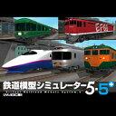 【ポイント10倍】【35分でお届け】鉄道模型シミュレーター5-5+ 【アイマジック】【ダウンロード版】