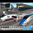 鉄道模型シミュレーター5-14+ 【アイマジック】【ダウンロード版】【532P17Sep16】