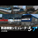 【ポイント10倍】【35分でお届け】鉄道模型シミュレーター5-7+ 【アイマジック】【ダウンロード版】
