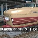 【ポイント10倍】【35分でお届け】鉄道模型シミュレーターNX -V3 【アイマジック】【ダウンロード版】