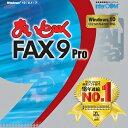 【キャッシュレス5%還元】【35分でお届け】まいと~く FAX 9 Pro ダウンロード版 ライセンスキーのみ 【インターコム】