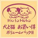 【5分でお届け】犬と猫 お買い得 ボリュームパック II【犬と猫】【ダウンロード版】