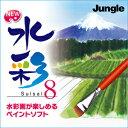 水彩8 【ジャングル】【ダウンロード版】