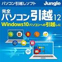 完全パソコン引越12【ジャングル】【ダウンロード版】