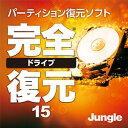 完全ドライブ復元15 【ジャングル】【ダウンロード版】