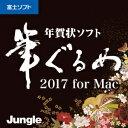 【5分でお届け】筆ぐるめ 2017 for Mac 【ジャングル】【Jungle】【ダウンロード版】