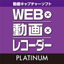 【5分でお届け】WEB×動画×レコーダー Platinum 【ジャングル】【Jungle】【ダウンロード版】