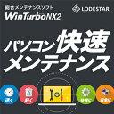 【5分でお届け】WinTurbo NX 2 【ジャングル】【Jungle】【ダウンロード版】