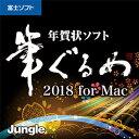 【クーポンあり】【5分でお届け】筆ぐるめ 2018 for Mac 【ジャングル】【Jungle】【ダウンロード版】