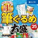【5分でお届け】筆ぐるめ 25 大盛 【ジャングル】【Jungle】【ダウンロード版】