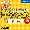 【5分でお届け】筆ぐるめ 25 select 【ジャングル】【Jungle】【ダウンロード版】