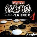 【5分でお届け】世界最強銀星囲碁 Super PLATINUM 4 【ジャングル】【Jungle】【ダウンロード版】